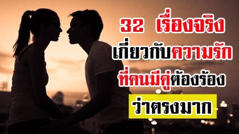 32 เรื่องจริงเกี่ยวกับความรัก ที่คนมีคู่ต้องร้องว่าตรงมาก!!!