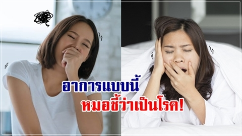 ใช่ตัวเองหรือเปล่า!! หาวบ่อย-ง่วงบ่อย-ไม่ค่อยอยากตื่น อาจเป็นโรคนอนเกิน!!