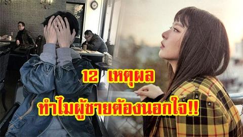 รู้ไว้จะได้ไม่หลงรักคนเจ้าชู้!! 12 เหตุผลทำไมผู้ชายต้องนอกใจ!!