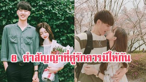 8 คำสัญญาที่คู่รักควรมีให้กัน ถ้าอยากให้รักกันตลอดไป!!