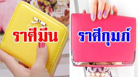 เกิดราศีไหน ใช้กระเป๋าสีอะไรแล้วรวย! สีกระเป๋าสตางค์ เสริมดวง 12 ราศี ปี 2561