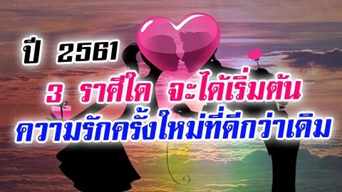 3 ราศีใด มีเกณฑ์ได้เริ่มต้นความรักครั้งใหม่ที่ดีกว่าเดิม! ดวงความรัก 12 ราศี ปี 2018