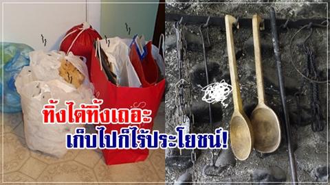ครัวจะสะอาดทันที!! ของในครัวที่ควรเลิกเสียดาย ทิ้งได้ก็ทิ้งเถอะ!!
