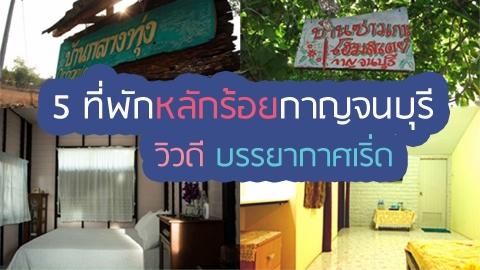 5 ที่พักหลักร้อยกาญจนบุรี วิวดี บรรยากาศเริ่ด