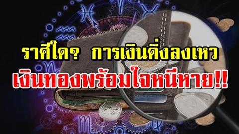 เช็กด่วน!! ราศีใด? การเงินดิ่งลงเหว ถูกตุกติกเรื่องผลประโยชน์ เงินทองพร้อมใจหนีหาย!!