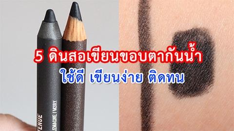 ไม่แพนด้าแน่นอน!! 5 ดินสอเขียนขอบตากันน้ำ เขียนง่าย เส้นคมชัด ตินทนนานตลอดทั้งวัน