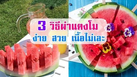 หวานฉ่ำสะใจ!! 3 วิธีผ่าแตงโมแสนง่าย สวย เนื้อไม่เละ น่ากินสุดๆ