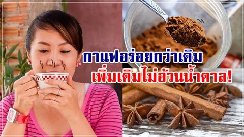 6 สูตรกาแฟไม่ใส่น้ำตาล!! กลมกล่อมกว่าเดิม เพิ่มเติมคือไม่อ้วน-ประโยชน์เพียบ!!