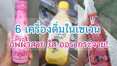 ถูกและดีต้องรีบซื้อ! 6 เครื่องดื่มในเซเว่น อัพผิวสวย ขาวใสโดดเด่น ออร่ากระจาย!!