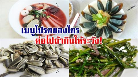 ศาสตร์แพทย์จีนชี้!! อาหาร 10 ชนิดนี้ กินมากอันตราย!!