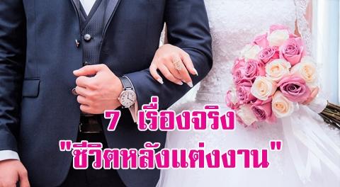 7 เรื่องจริง ''ชีวิตหลังแต่งงาน'' ที่สาวๆต้องเตรียมรับมือให้ได้ !!!