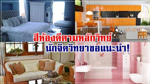 นักจิตวิทยาขอแนะนำ!! แต่ละห้องควรทาสีอะไร ให้บ้านอยู่ดีมีความสุข!!