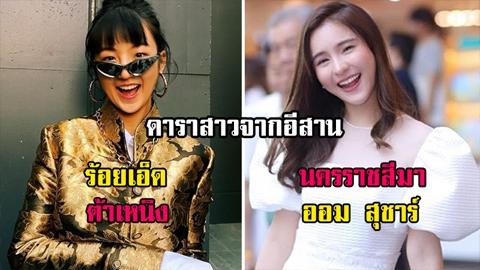 เปิดโฉมหน้า 6 ดาราหญิงจากแดนอีสาน สู่ซุปตาร์แห่งวงการบันเทิงไทย