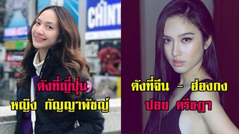ดังกว่าอยู่เมืองไทย! 6 ดาราสัญชาติไทยแท้ๆ แต่ไปแจ้งเกิดระดับซุปตาร์ที่ต่างประเทศ