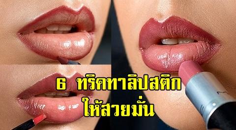 6 เทคนิคทาลิปสติกให้สวยเป๊ะ ปากสวยฉ่ำ เซ็กซี่ อวบอิ่มอย่างมั่นใจ !!!