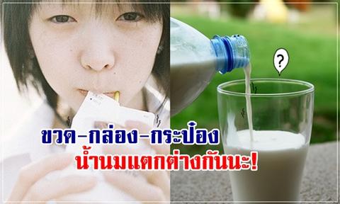 เลือกดื่มให้ถูกแบบ!! ขวด-กล่อง-กระป๋อง ได้น้ำนมแตกต่างกันนะ!!