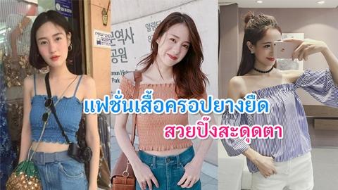 12 ไอเดียแต่งตัวด้วยแฟชั่นเสื้อครอปยางยืด สวยปิ๊ง เซ็กซี่นิดๆ เหมาะกับสไตล์วัยรุ่นไทย !