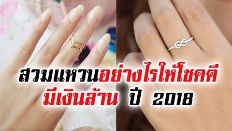 เคล็ดลับเสริมดวง สวมแหวนอย่างไรให้โชคดี มีเงินล้าน ปี 2018