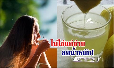 ถูกและดีจนต้องดื่ม!! มะนาวน้ำอุ่น ให้ประโยชน์มากกว่าแค่ลดน้ำหนัก!!