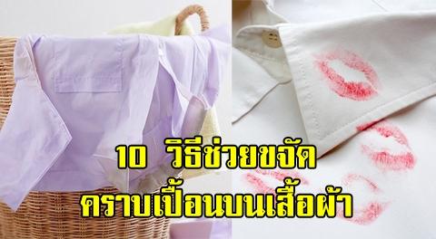 10 วิธีช่วยคุณแม่บ้าน ''ขจัดคราบฝังลึก'' บนเสื้อผ้าด้วยวิธีที่ง่ายแสนง่าย !!!