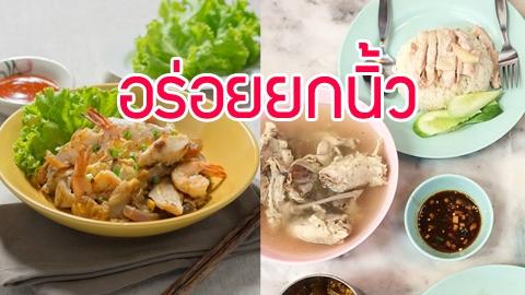 ต่างชาติยกนิ้ว! 4 ร้านอาหารไทยรสเด็ด ติดอันดับ Michelin Guide Bangkok