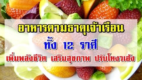 อาหารตามธาตุเจ้าเรือนทั้ง 12 ราศี ''เพิ่มพลังชีวิต'' เสริมสุขภาพ ปรับโหงวเฮ้ง!!