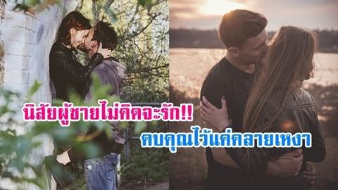นิสัยผู้ชาย 7 ข้อที่บอกได้ว่าเขาไม่คิดจะรัก!! หวังคบคุณไว้แค่คลายเหงาเท่านั้น