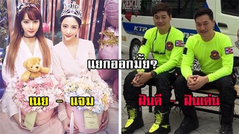 เปิดวาร์ป!!  5 อันดับฝาแฝดซุปตาร์ไทย คู่ไหนจะอยู่ในใจคนไทยมากที่สุด?