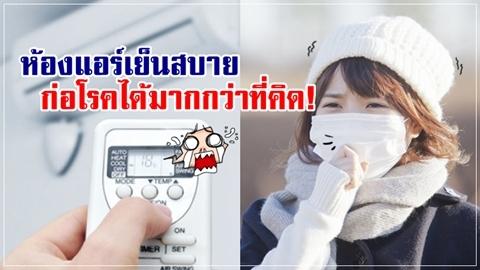 มากกว่าแค่เป็นหวัด!! 9 โรคอันตราย ที่แฝงกายอยู่ในห้องแอร์เย็นฉ่ำ!!