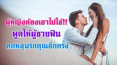 ผู้หญิงต้องเอาไปใช้!! 7 ประโยคพูดให้ผู้ชายฟิน อินหนักเหมือนตกหลุมรักคุณอีกครั้ง