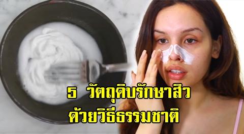 5 อุปกรณ์ใกล้ตัว ช่วยหน้าใส ลดสิว อย่างเป็นธรรมชาติ สำหรับสาวผิวแพ้ง่าย !!!