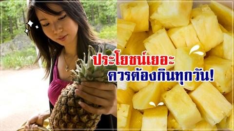 5 เหตุผลเด็ด ที่คุณควรกินสับปะรดให้ได้ทุกวัน!!