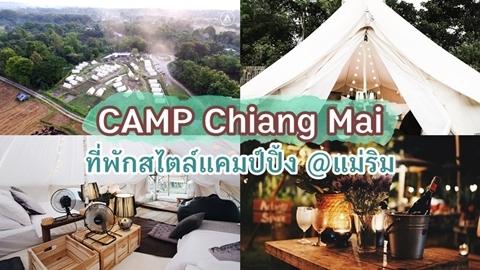 CAMP Chiang Mai ที่พักสไตล์แคมป์ปิ้ง น่าชวนคนรักมาซบอิง @แม่ริม เชียงใหม่
