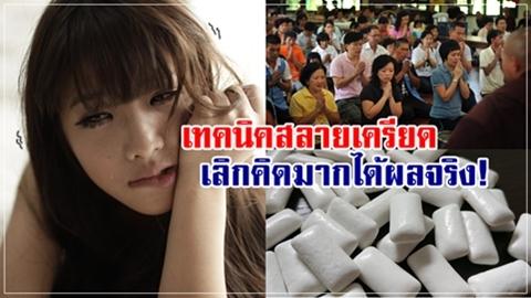 ลดฮอร์โมนเครียดเองได้!! 8 วิธีแก้เครียด ลดฮอร์โมนเครียดชะงัดนัก!!