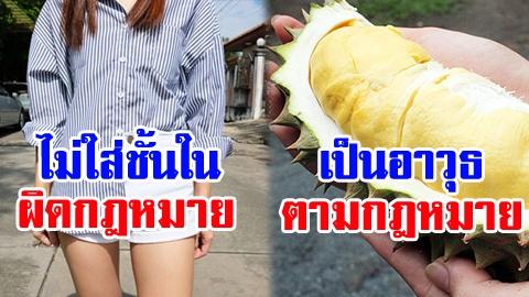 เหลือเชื่อ! 6 เรื่องจริงของไทย ที่คนไทยอาจไม่เคยรู้