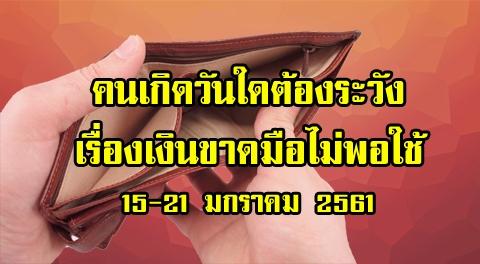 คนเกิดวันใด มีเกณฑ์ต้องระวังเรื่องการเงินขาดมือ ไม่ควรลงทุน จะเสียเงินโดยใช่เหตุ !!!