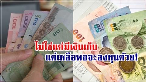 จากเงินร้อย แป๊บเดียวถึงหมื่น!! ออมเงินด้วยวิธีแบบนักลงทุน