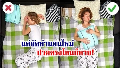 ปวดตรงไหน นอนท่านั้น!! 6 อาการ 6 ท่านอน จะกี่ปวดก็หายดี!!
