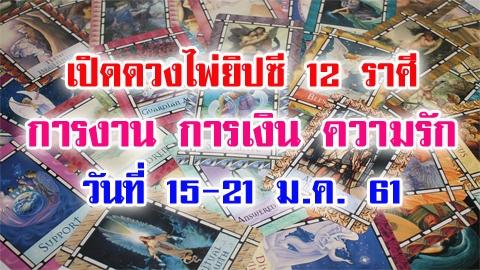 แม่นมาก! ดวงการงาน การเงิน ความรัก ไพ่ยิปซี 12 ราศี ประจำวันที่ 15-21 ม.ค. 61