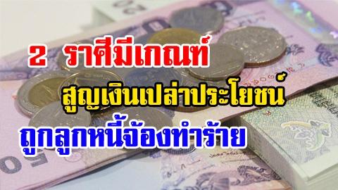 ผ่าดวงการเงิน! 2 ราศีมีเกณฑ์สูญเงินโดยเปล่าประโยชน์ ถูกลูกหนี้จ้องทำร้าย