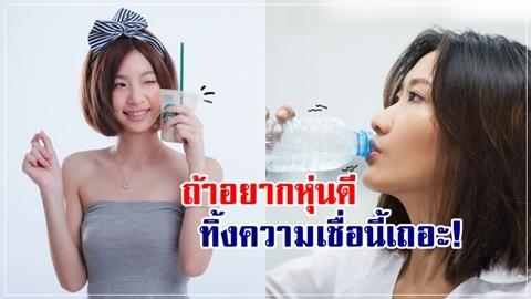เปลี่ยนความเชื่อใหม่เถอะ!! การดื่มน้ำมาก ไม่ใช่ผลดีเสมอไป!!