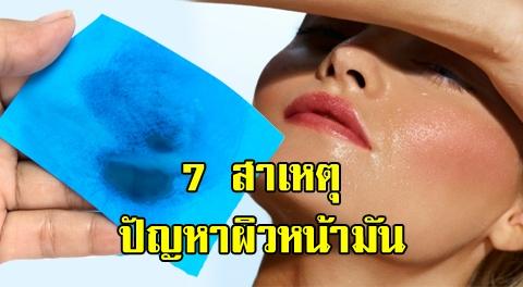 7 วิธีช่วยแก้ปัญหาผิวหน้ามัน อีกหนึ่งสาเหตุของการเกิดสิว !!!