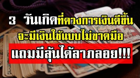 3 วันเกิดใด ดวงการเงินดีขึ้น จะมีเงินใช้แบบไม่ขาดมือ แถมมีลุ้นได้ลาภลอย