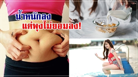 7 พฤติกรรมเพิ่มพุง ผอมแค่ไหนก็มีพุง น้ำหนักลด แต่พุงไม่ยอมลด