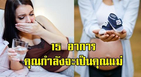15 สัญญาณ อาการคนท้อง