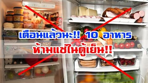 เพิ่งรู้นะเนี่ย!! 10 อาหารที่ไม่ควรแช่ในตู้เย็น ถ้าแช่แล้วจะเกิดอะไรขึ้น? ไม่ดูถือว่าพลาดมาก