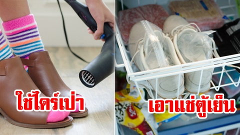 ซื้อผิดไซส์ไม่ใช่ปัญหา! 4 วิธีระเบิดรองเท้าด้วยตัวเองง่ายๆ ถูกใจใช่เลย