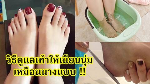 อย่ามองข้าม !! 6 วิธีดูแลเท้าให้ขาว เนียนนุ่ม ใส่รองเท้าแล้วสวยเหมือนนางแบบ !!
