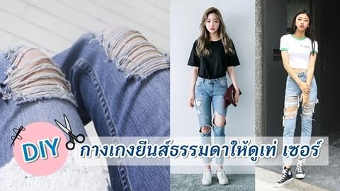 DIY กางเกงยีนส์ธรรมดาให้ดูเท่ เซอร์ หยิบไปแมตช์กับเสื้อแบบไหนก็ไม่เอาท์!!