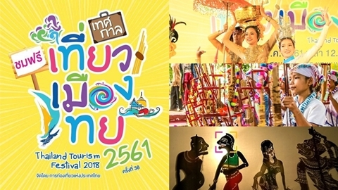 แท็กเพื่อนไปลุย!! เทศกาลเที่ยวเมืองไทยครั้งที่ 38 ยกแลนด์มาร์คทั้ง 5 ภูมิภาคมาไว้ที่สวนลุมฯ